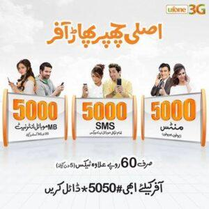 Ufone All in one offer Asli Chapar Phaar